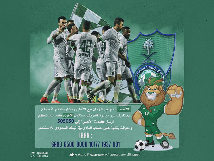al-ahli mascot application