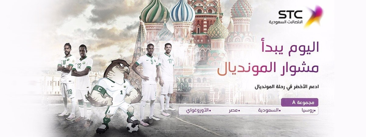 mascota deportiva arabia saudi